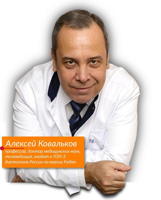 лучший врач диетолог Москвы А.В. Ковальков