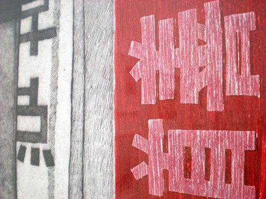 Steve Lopes: 'Feijiacun Village Study 16', 2011 - 2012, etching, 50 x 40cm (detail)