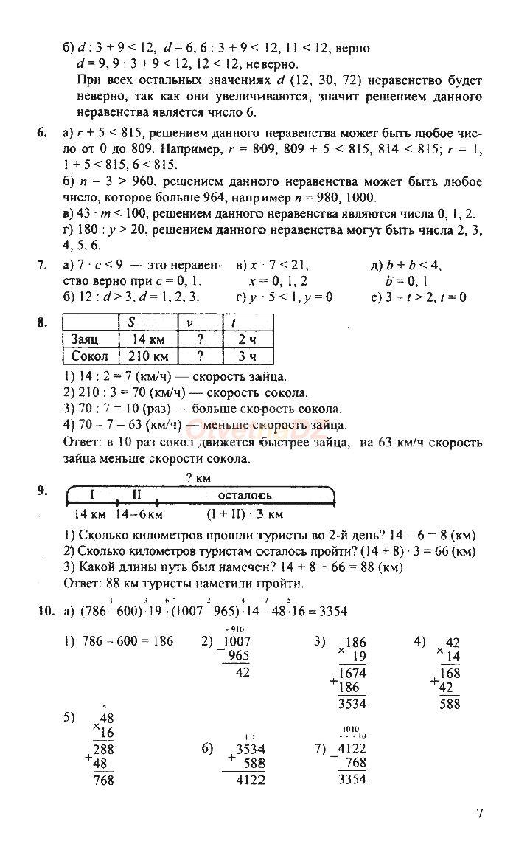 Гдз по матиматике с1-4 класса