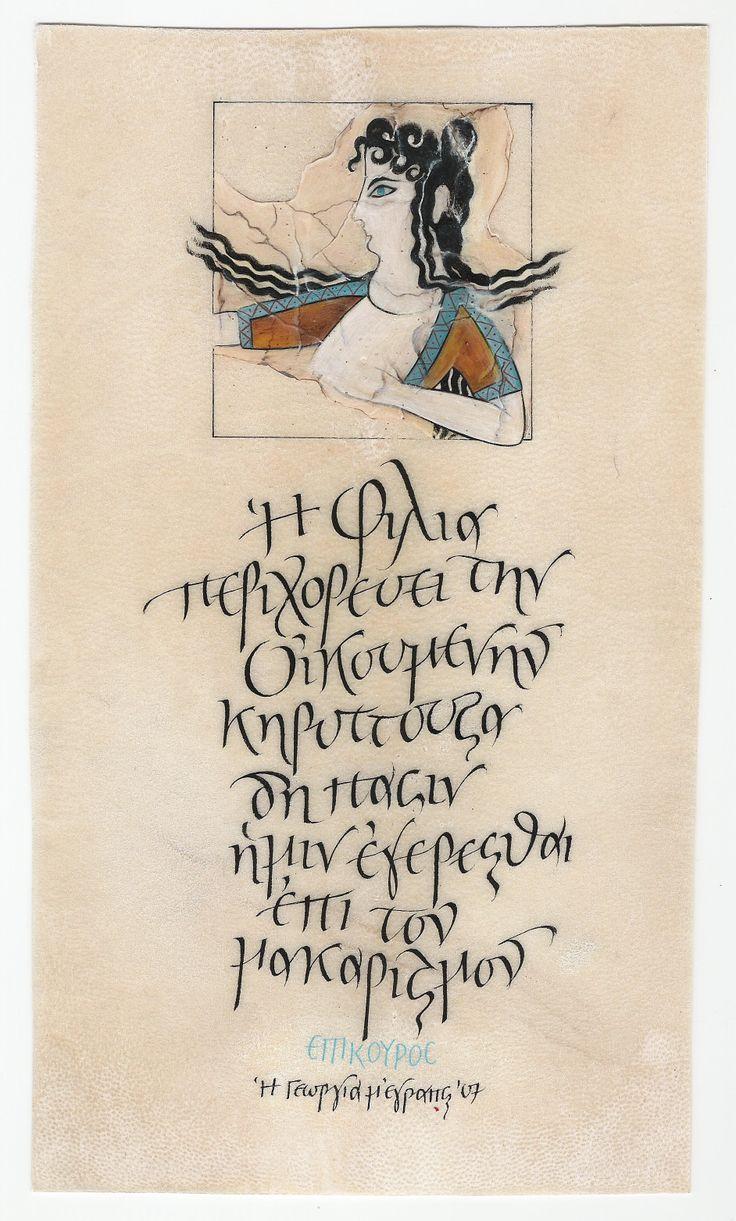 Les meilleures images du tableau calligraphy type