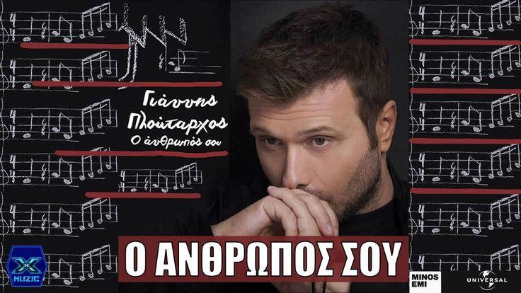 Γιάννης Πλούταρχος - Ο Άνθρωπός Σου ►X◄ 2015