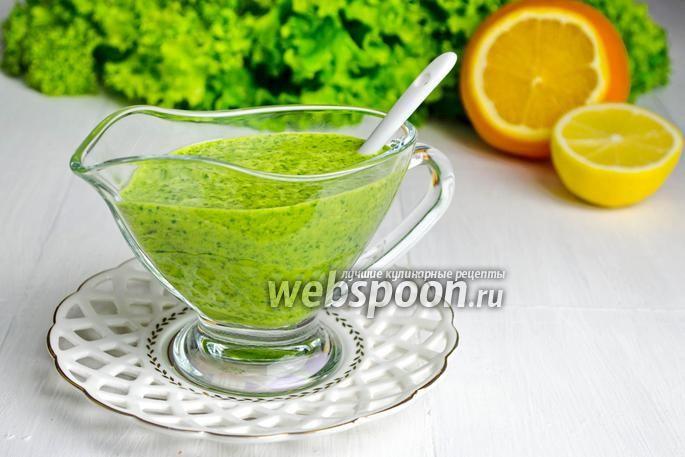 Соус с кинзой и апельсиновым соком ( к салатам из свежих овощей с фруктами и ягодами )