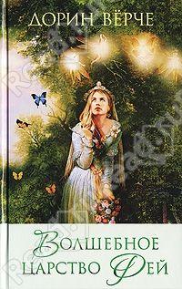 купить бумажную книгу: Волшебное царство фей