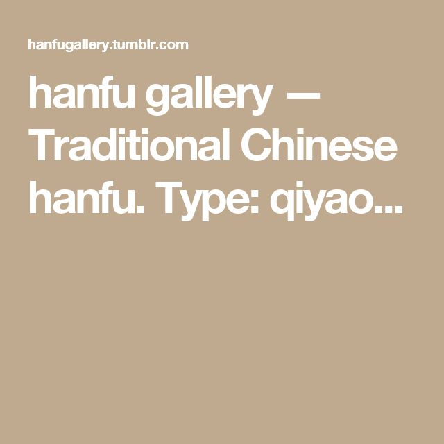 hanfu gallery — Traditional Chinese hanfu. Type: qiyao...