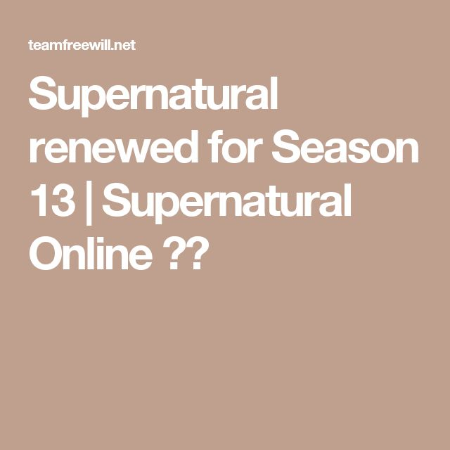 Supernatural renewed for Season 13 | Supernatural Online ❤️