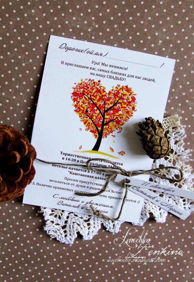 Lenkino♥: Свадебные пригласительные