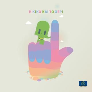 Η Κίκο και το Χέρι