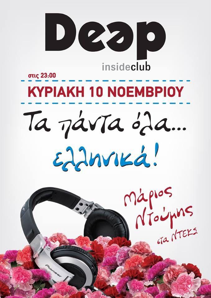 Καθε Κυριακή, με Guest DJ τον Μάριο Ντουμή, γίνονται.. τα Πάντα όλα... Ελληνικά, μόνο στο Deep Inside Club.