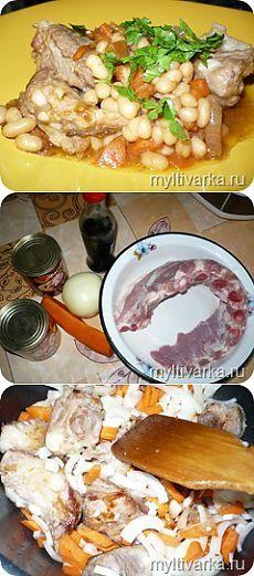 Свиные рёбра с фасолью в мультиварке, редмонд - рецепт приготовления