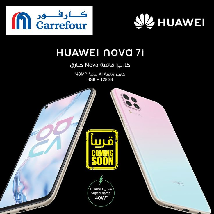 عروض كارفور هواوي Nova 7i قريب ا في كارفور السعودية كارفور السعودية Majidalfuttaim Greatmoments Huawei Phone Cases 8gb