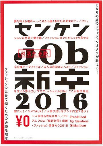 Free Paper / CL: 繊研新聞 / AD: カイシトモヤ (room-composite) / D: 前川景介, 高橋宏明 (room-composite) / I: 久野貴詩 150304_senkenjob2016_01