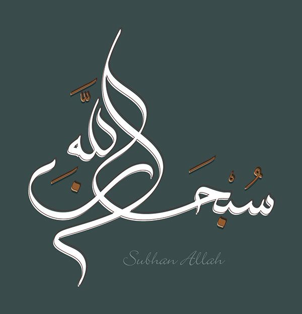 DesertRose::: Subhan'Allah - Calligraphy on Behance