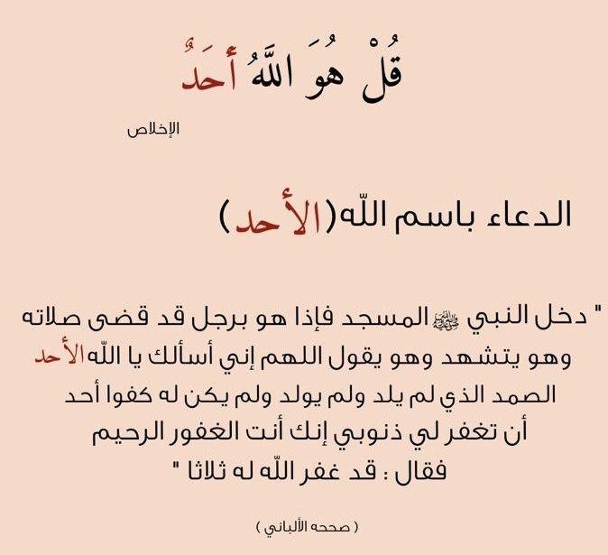 اللہم أسألک باسمک الأحد أن لا تکلني إلی أحد ولا تجعل حاجتي عند أحد سواک Islamic Phrases Aquarius Quotes Islamic Quotes