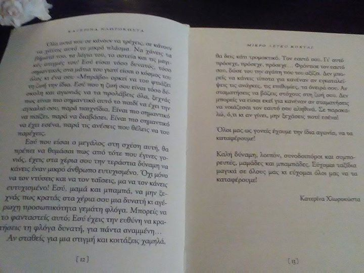 Είναι όμως κάποια βιβλία, που δεν τα θεωρείς άψυχα αντικείμενα, που απλά στολίζουν την βιβλιοθήκη σου...απλά τα κουβαλάς συνέχεια μαζί σου, στην ψυχή σου, στο μυαλό σου γίνονται καθοδηγητές ζωής και συμπεριφορών! Ένα εγχειρίδιο ζωής, στο οποίο πρέπει να εντρυφήσει κάθε νέος που θέλει να γίνει γονιός! Αναστασία Μιχαήλ