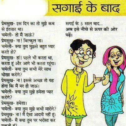 Funny Indian Marriage Joke Picture
