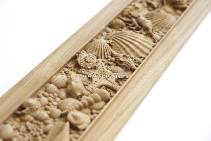 """Резной погонаж из массива дерева """"Морское дно"""". #дизайн #дерево #резной #ракушки Carved molding from solid wood """"Sea bottom"""". #design #wood #wooden #seashell #shell"""