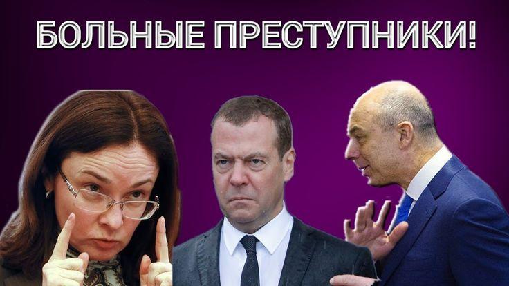 МАРИЯ ЛОНДОН: КАБИНЕТ МИНИСТРОВ - БОЛЬНЫЕ ПРЕСТУПНИКИ!!!