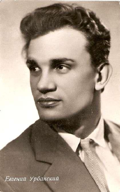 Евге́ний Я́ковлевич Урба́нский (27 февраля 1932 Москва, СССР - 5 ноября 1965 Бухарская область, Узбекская ССР, СССР) — советский актёр театра и кино. Заслуженный артист РСФСР (1962). Член КПСС с 1962 года.
