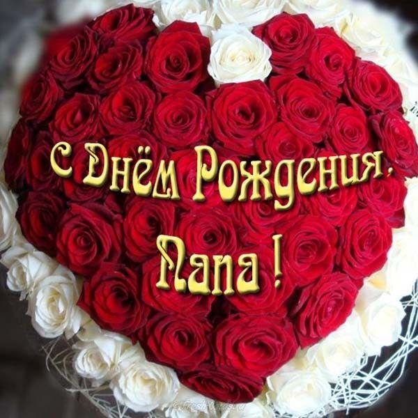Legkaya Otkrytka Na Den Rozhdeniya Pape Birthday Birthday Cake Special Love Quotes