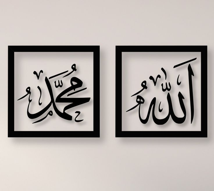 Arabic Calligraphy Set By SukarDecor On Etsy. Find This Pin And More On Islamic  Wall Art ...