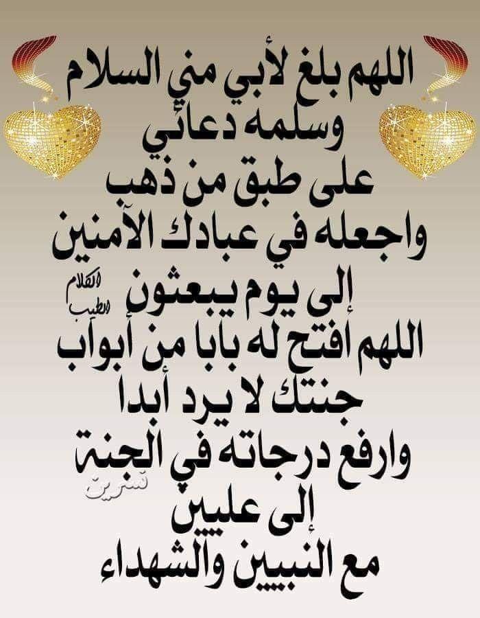 Pin By The Noble Quran On I Love Allah Quran Islam The Prophet Miracles Hadith Heaven Prophets Faith Prayer Dua حكم وعبر احاديث الله اسلام قرآن دعاء Birthday Verses Islam Hadith Prayers