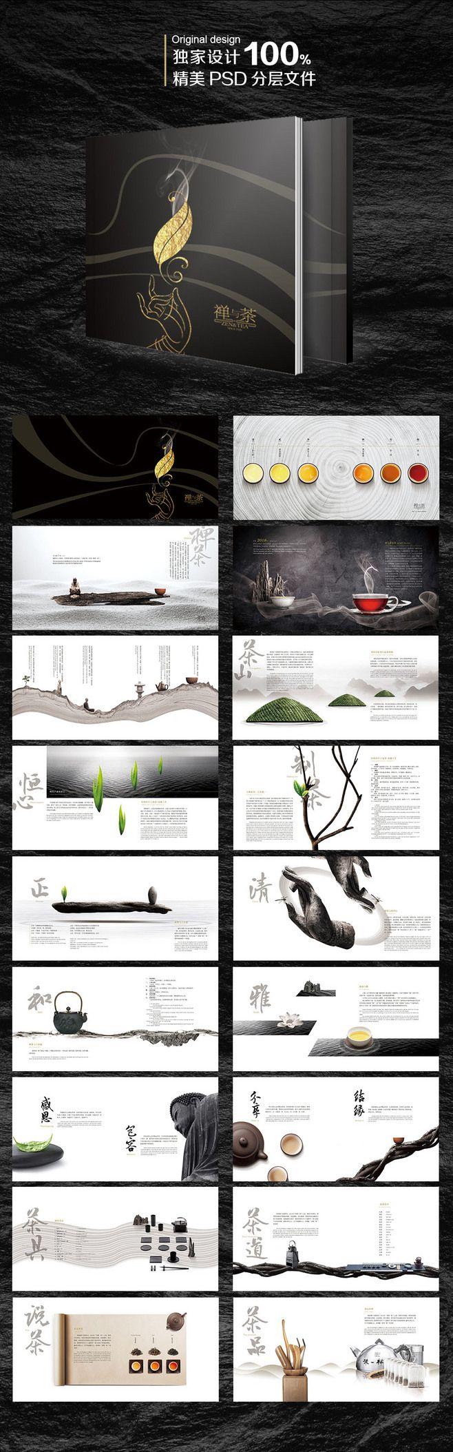 中国风画册版式 创意画册版式 经典中国风...