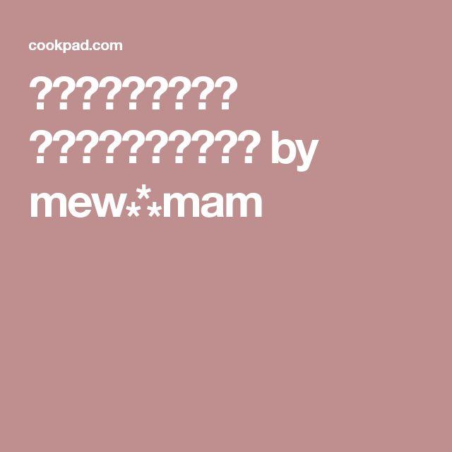 こねない!不思議! ㊙本物パン屋の塩パン by mew⁂mam