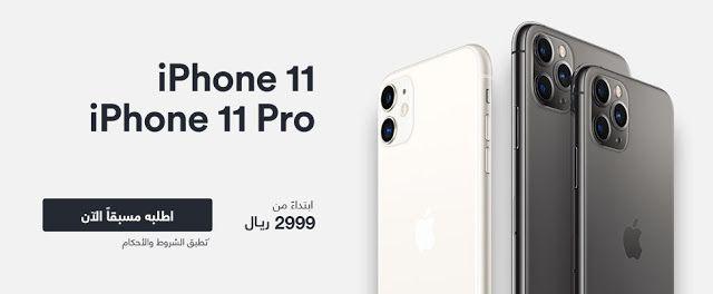 جوال ايفون 11 بسعر يبداء من 2999 ريال على سوق السعوديه Iphone 11 Iphone Phone