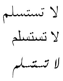 """""""Never give up"""" in Arabic I like that this is in Arabic - I'd like my daughters names done in Arabic as well."""