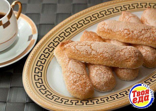 Отличное печенье для тирамису Это бисквитное печенье я использую главным образом как одно из составляющих пирожного тирамису. Ну нет в наших магазинах готового аналогичного продукта по доступной цене, посему приходится изгаляться. Ингредиенты: ●3 крупных яйца ●150 г сахара ●150 г муки ●100 г сахарной пудры Приготовление: Белки отделяем от желтков и взбиваем с половиной сахара …