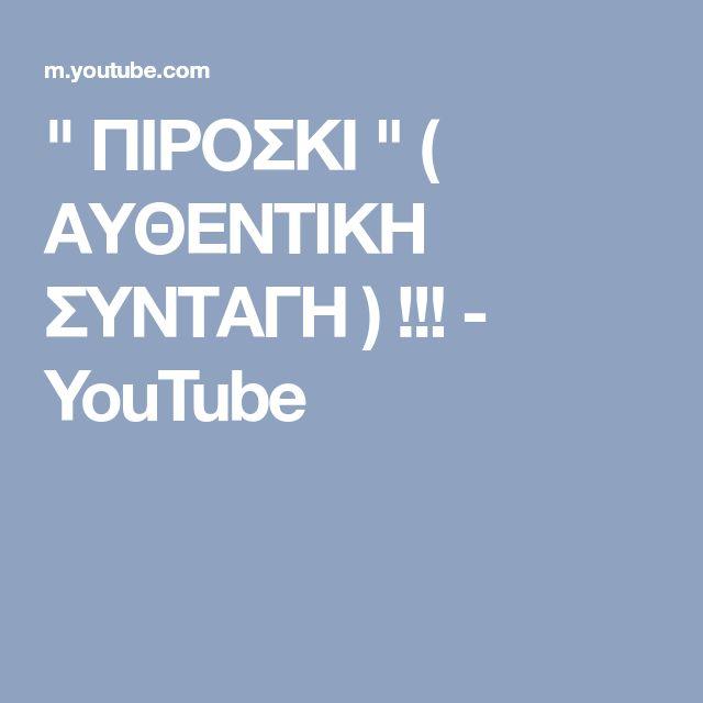 """"""" ΠΙΡΟΣΚΙ """" ( ΑΥΘΕΝΤΙΚΗ ΣΥΝΤΑΓΗ ) !!! - YouTube"""