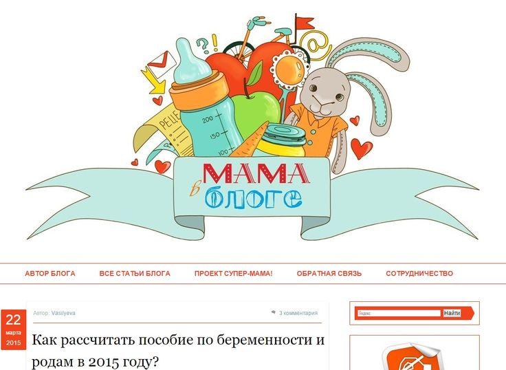 Мама в блоге