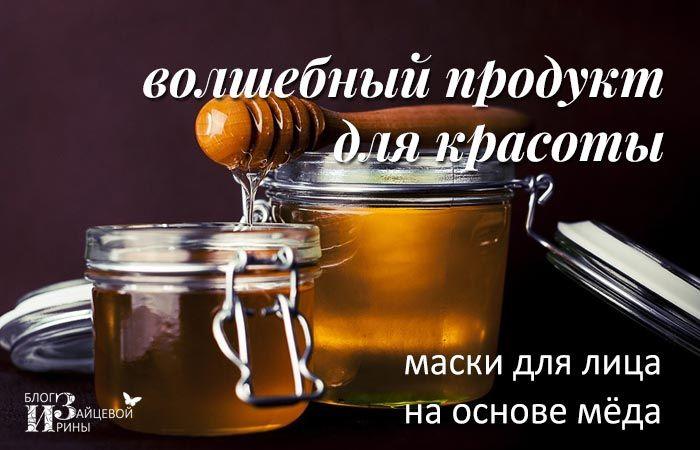Маска для лица из меда. Молодость и красота для нашей кожи