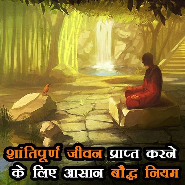 शांतिपूर्ण जीवन प्राप्त करने के लिए आसान बौद्ध नियम - http://bit.ly/2sotprb बौद्ध धर्म के प्रारंभिक चरण में, हर साधक को आसान मानदंडों के निर्देशों का पालन करना है। इन सरल प्रथाओं को ध्यान में रखते हुए शांतिपूर्ण जीवन शैली को प्राप्त करने में प्रत्येक व्यक्ति आसानी से मदद कर सकता है। ये सिद्धांत उन चाहकों के लिए प्रारंभिक मार्गदर्शन के रूप में भी काम कर सकते हैं जो जीवन में बौद्ध विचारधारा को अनुकूलित करना चाहते हैं। #Artha #GautamaBuddha #Buddhism #PeacefulLife