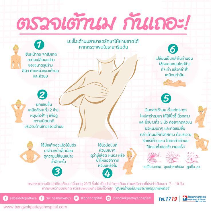 https://www.bangkokpattayahospital.com/th/newsroom-th/health-tips-th/item/2175-check-up-breast-cancer-th.html