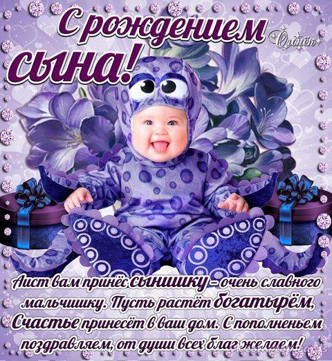 Поздравления мамочке с рождением сына первенца открытки
