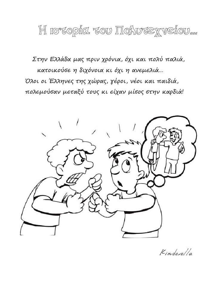 H  ιστορία του Πολυτεχνείου σε έμμετρο λόγο- www.kinderella.gr