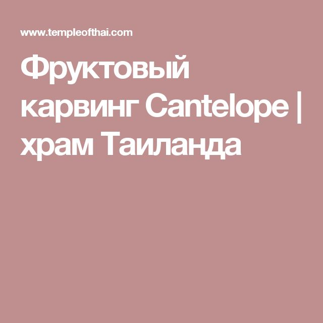 Фруктовый карвинг Cantelope | храм Таиланда