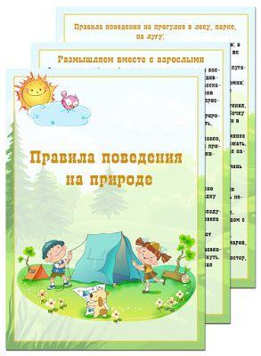 Играем до школы: Папка передвижка для детского сада - Правила повед...