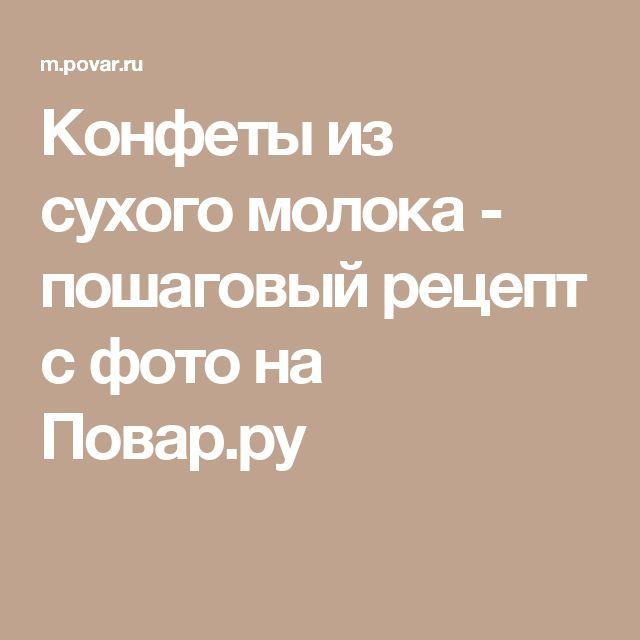 Конфеты из сухого молока - пошаговый рецепт с фото на Повар.ру