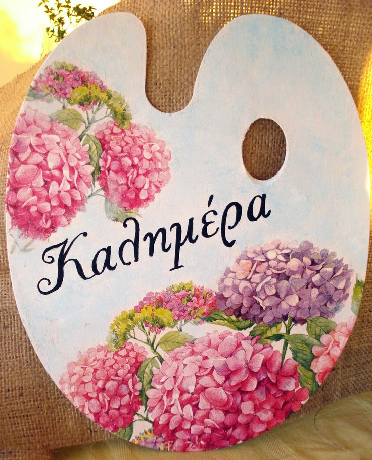"Flowers, Colors and a beautiful Greek word ""kalimera"""