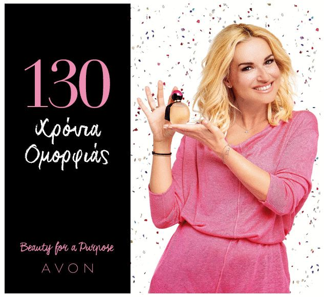 SellAvon.gr - Η Εταιρία για τις Γυναίκες!