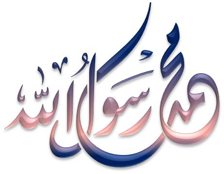 Muhammad – Islamic Graphics