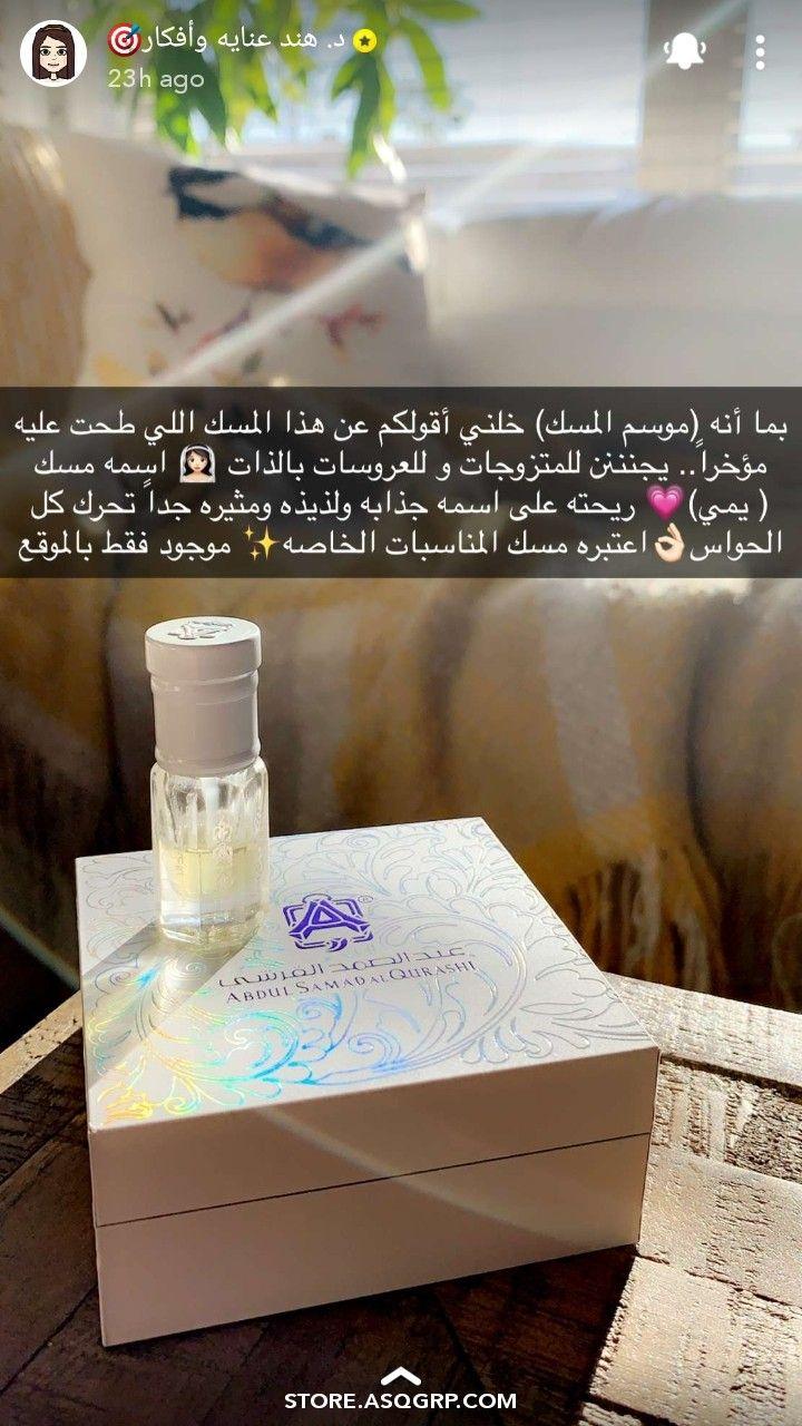 Pin By Maryumih On د هند عناية وأفكار Skin Care Diy Masks Hair Perfume Diy Beauty Perfume