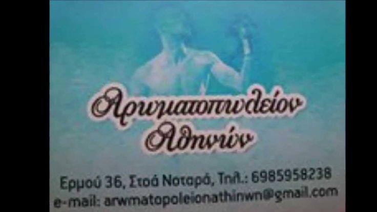 Αρωματοπωλείον Αθηνών promo spot 2013