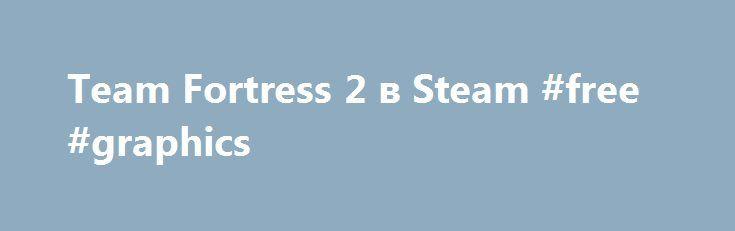 Team Fortress 2 в Steam #free #graphics http://free.remmont.com/team-fortress-2-%d0%b2-steam-free-graphics/  #free game # Сыграть в Team Fortress 2 Купить The Orange Box Опубликовано: 20 сентября Люди будут вечно спорить о том, умер тф или еще нет, давай лучше мы с тобой взглянем на эту замечательную игру с немного иной точки зрения, окей? Итак, вот ты уже впервые скачал тф на свой пк, зашел в игру, […]
