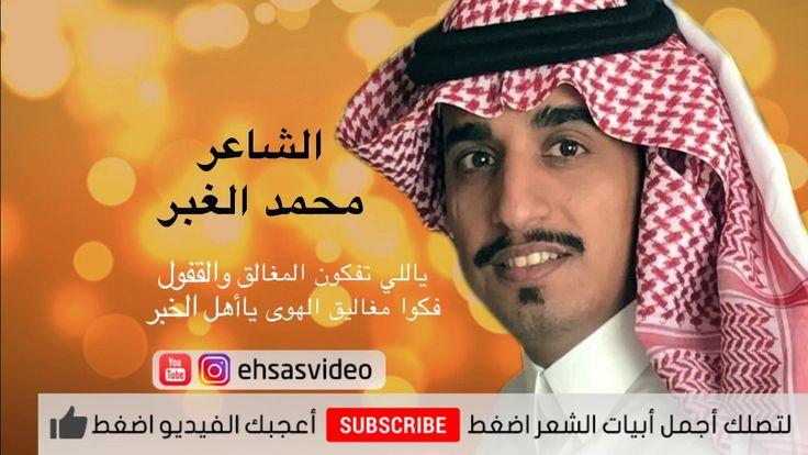 شعر محمد الغبر ٢٠١٩ Fashion Newsboy