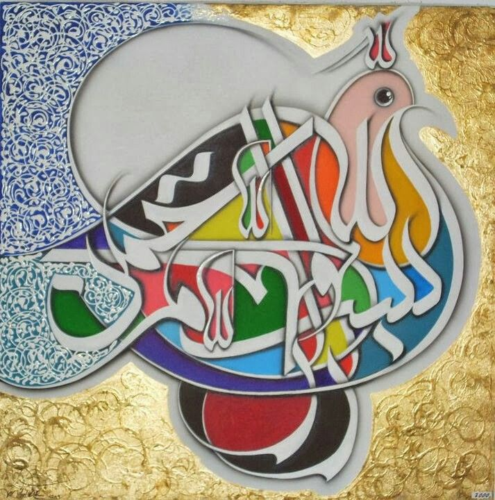 Absolutely Gorgeous - Islamic Calligraphy Art