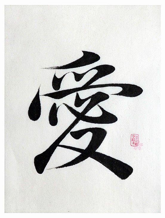 "Japanese calligraphy ""Love"""
