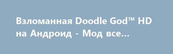 Взломанная Doodle God™ HD на Андроид - Мод все открыто http://android-comz.ru/668-vzlomannaya-doodle-god-hd-na-android-mod-vse-otkryto.html   Основные характеристики Doodle God™ HD на Андроид - классная игрушка с категории головоломки, опубликованная надежным издателем JoyBits Co. Ltd. Для монтажа приложения вам не лишним будет проверить вашу операционную систему, минимальное системное требование приложения обуславливается от монтируемой версии. На сейчас - Требуемая версия Android 2.3.3 или…